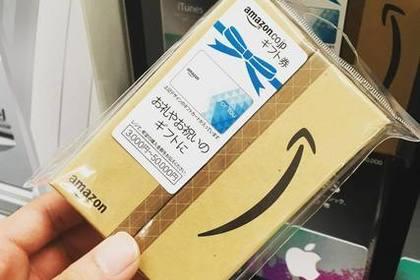 Amazonギフト
