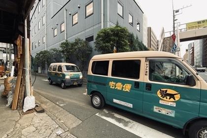 宅急便の車