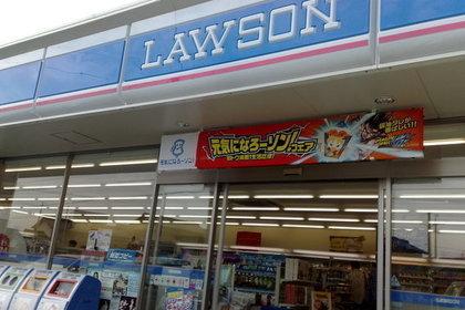 LOWSON
